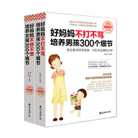 好妈妈不娇不惯培养女孩300个细节+好妈妈不打不骂培养男孩300个细节(套装2册)亲子家教 教育书籍
