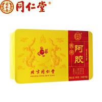 北京同仁堂 阿胶500g (16块)赠阿胶红枣蜂蜜膏500g+同仁堂健康礼品袋1个