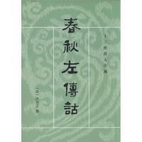 春秋左传诂 中华书局