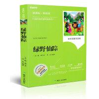 绿野仙踪 新课标 新阅读 曹文轩推荐初中无障碍阅读