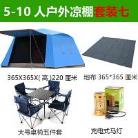 户外天幕6-10人大空间休闲野外折叠沙滩遮阳凉棚防雨防晒钓鱼帐篷SN4295