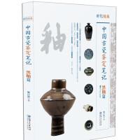 中国古瓷鉴定笔记 黑釉篇 jm