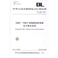 DL/T559―2007 220kV~750kV电网继电保护装置运行整定规程 代替DL/T559―1994