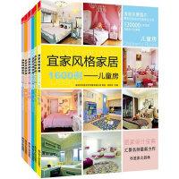 (秒杀)宜家风格家居1600例系列丛书(卧室+书房+餐厅+客厅+儿童房+卫浴)