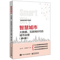 智慧城市:大���、互��W�r代的城市治理(第4版)