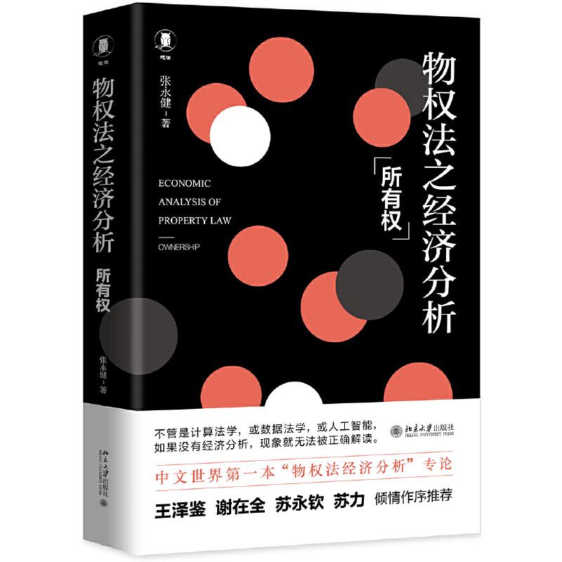 """物权法之经济分析:所有权 王泽鉴,谢在全,苏永钦,苏力倾情作序推荐。中文世界的""""物权法经济分析""""专论!"""