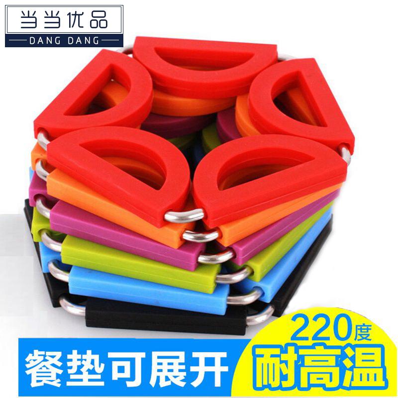 当当优品 不锈钢硅胶隔热垫