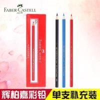 德国辉柏嘉单色水溶彩铅水溶性彩色铅笔美术彩铅笔单支/12支盒装