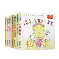 幼儿情绪管理神奇绘本全套装7册 《嫉妒,请走开》《小豌豆的一天》《嘻嘻,我有点儿害羞》《想要一起玩》等