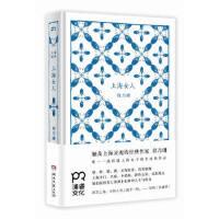 上海女人 程乃珊 湖南文艺出版社