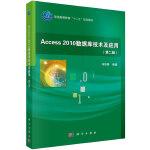 【正版全新直发】Access2010数据库技术及应用(第二版) 冯伟昌 9787030427632 科学出版社