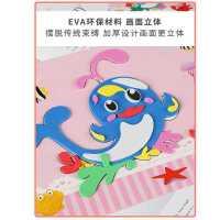 eva�N��3D立�w卡通�和���意玩具幼��@小班����diy手工制作材料包