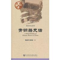 中国史话:青铜器史话