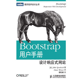 Bootstrap用户手册:设计响应式网站