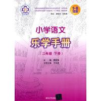 小学语文乐学手册 二年级下册