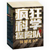 疯狂科学探险队(全6册)