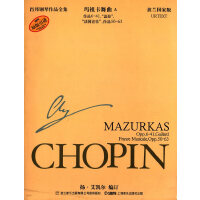 肖邦钢琴全集4:玛祖卡舞曲A(波兰国家版)