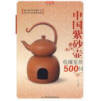POD-中国紫砂壶收藏鉴赏500问