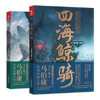 四海鲸骑(全两册)