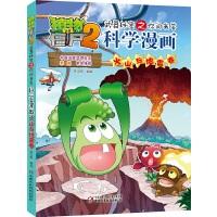 植物大战僵尸2武器秘密之科学漫画・火山与地震卷[6-12岁]