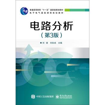 电路分析(第3版) 刘健 9787121281181