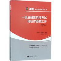 一级注册建筑师考试场地作图题汇评(第9版) 教锦章,陈景衡 编著