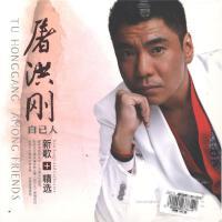 自己人-屠洪纲(2CD+DVD)( 货号:779898958)