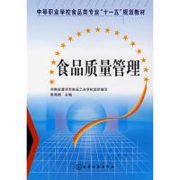 食品质量管理 南海娟 9787122012371 化学工业出版社教材系列