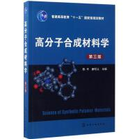 高分子合成材料学(第3版) 陈平,廖明义 主编