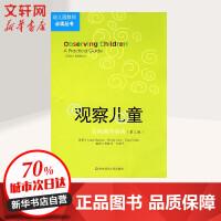 观察儿童・实践操作指南(第三版) CaroleShar著 教学方法及理论育儿其他