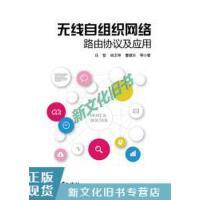 【二手旧书9成新】无线自组织网络路由协议及应用任智 等著9787121251252电子工业出版社