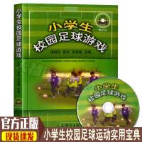 正版 小学生校园足球游戏-附DVD适合小学1-6年级学生酌足球游戏体育青少年足球游戏比赛规则图解青少年足球战术训练教学