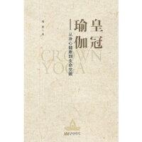 皇冠瑜伽,潘麟,9787546128009,黄山书社