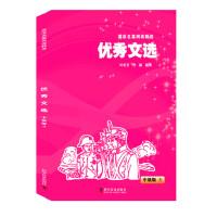 英语名篇阅读精选(中级版)―优秀文选③