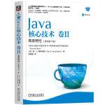 Java核心技术 卷II 高级特性(原书第11版)