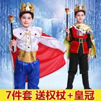 万圣节儿童服装男童披风表演演出服国王王子cosplay魔法礼服