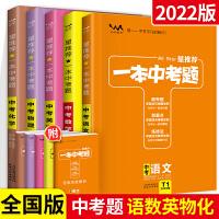 2020版 一本中考题语文/数学/英语/物理/化学5本 七八九年级初一二三中考题库练习题 学霸笔记初中总复习资料书刷考