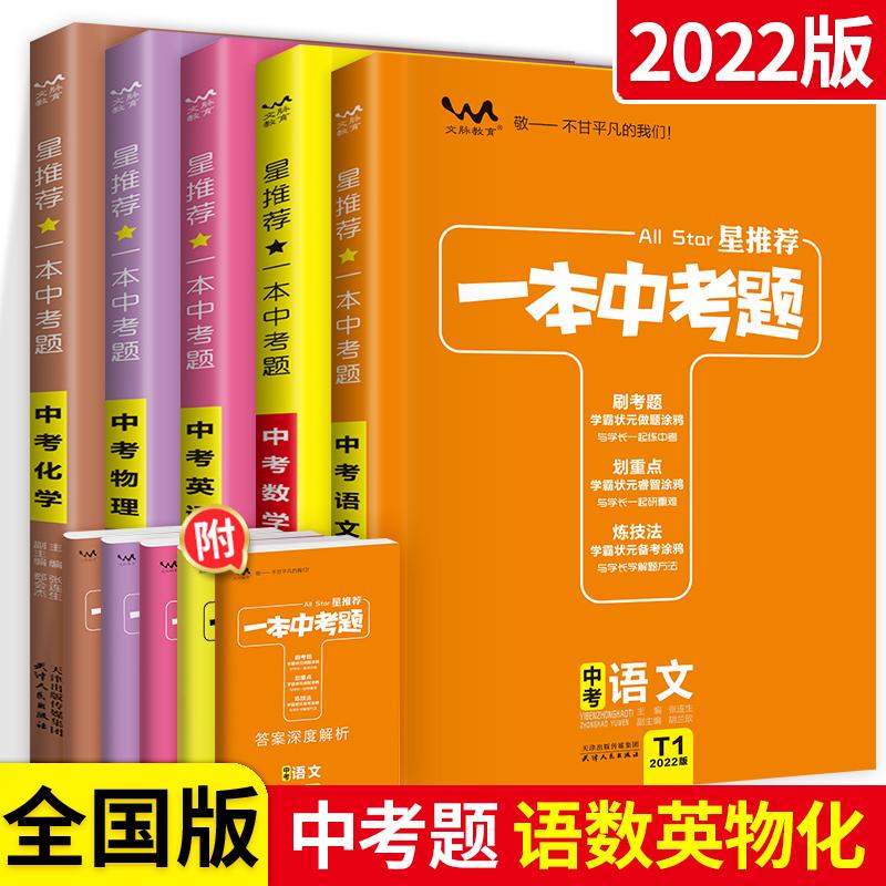 2020版 一本中考题语文/数学/英语/物理/化学5本 七八九年级初一二三中考题库练习题 学霸笔记初中总复习资料书刷考题划重点工具书