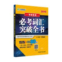 2019考研英语必考词汇突破全书 9787502280505 何凯文 原子能出版社