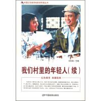 XM-20-中国红色教育电影连环画:我们村里的年轻人【续】(单色)【1158】 刘凤禄 9787106040178 中
