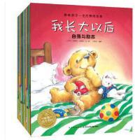 影响孩子一生的情商故事(全15册)