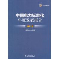 中国电力标准化年度发展报告 2018