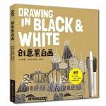 创意黑白画:手绘、拼贴、剪纸、雕刻的创意绘画练习