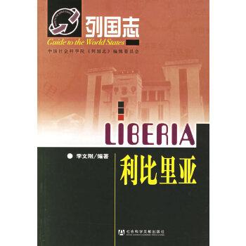 列国志:利比里亚