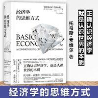 现货正版 经济学的思维方式 美国经济类榜shou、美国公民经济学读本 后浪图书 经济学书籍