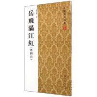 岳飞满江红(外4首) (5) 新时代出版社
