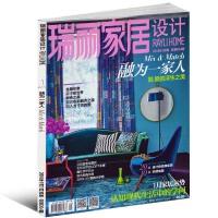 瑞丽家居设计杂志2018年1月融为一家人融 爱的浮生之美融入方寸间的爱 丝路印象2018 DIY我的小梦想 家装设计艺