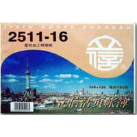 上海立信 账本 委托加工明细账 2511-16 活页帐芯,立信账簿账册