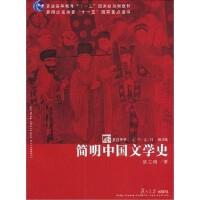 【旧书二手书8成新】简明中国文学史 骆玉明 复旦大学出版社 9787309042504