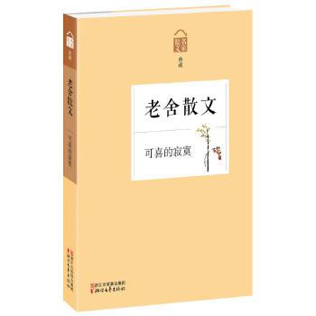 老舍散文(pdf+txt+epub+azw3+mobi电子书在线阅读下载)